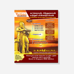 Tamil Book for secondary students singapore