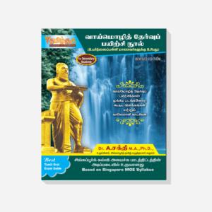 Tamil Book -Exam Guide