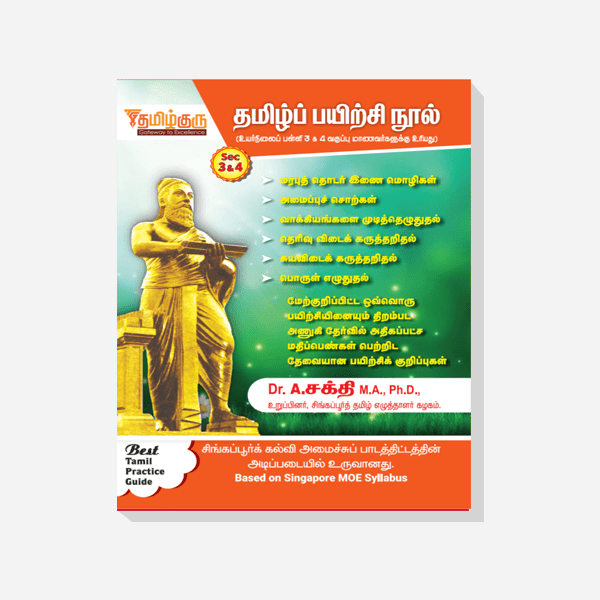 Tamil Practice Guide for secondary 3 & 4 Higher