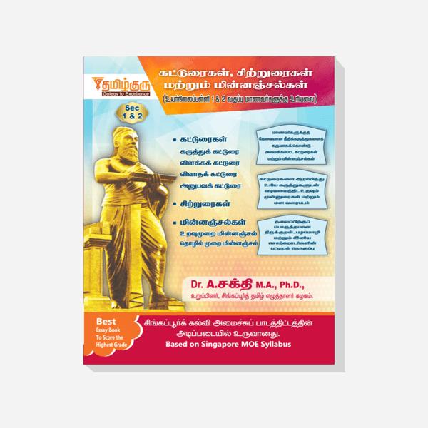 Sec 1 & 2 – Tamil Essay, Speech and E-mail Guide