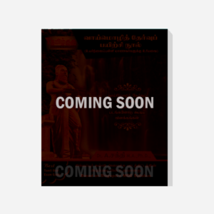 Tamil Books Coming Soon