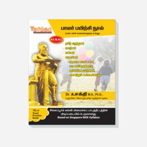 TAMIL BOOK FOR PRE-SCHOOL K1 & K2
