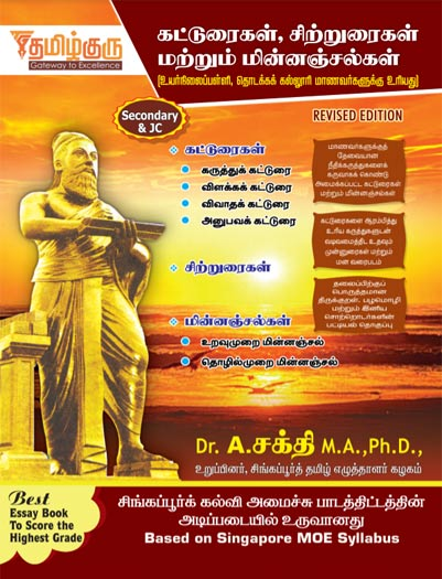 Secondary & JC – Tamil Essay, Speech and E-mail book